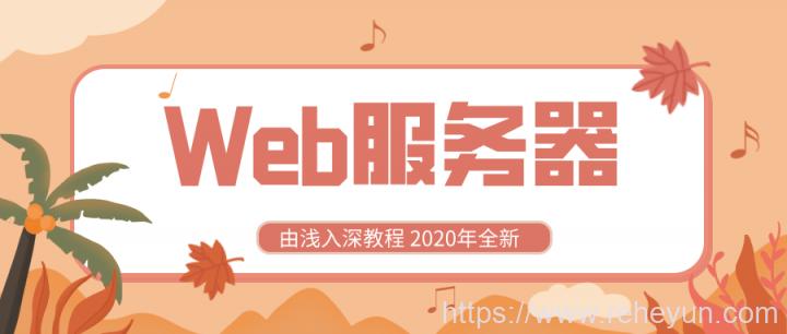 2020全新Web服务器由浅入深-热河云