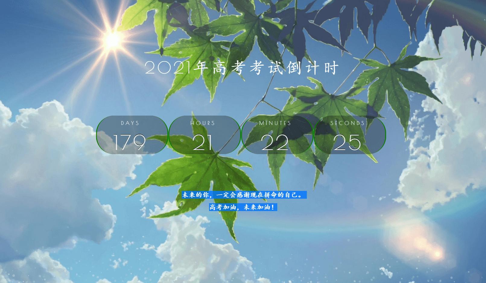 2021年好看高考倒计时源码-热河云
