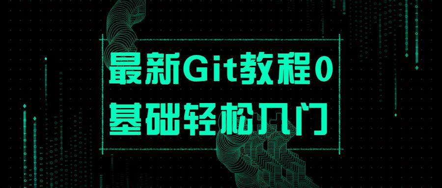 最新Git教程0基础轻松入门-热河云