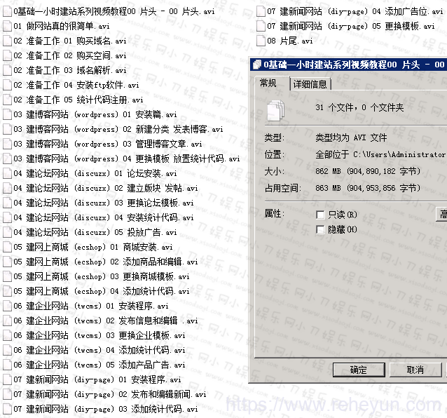零基础1小时建站教程 王通建站教程 官网售价680元-热河云