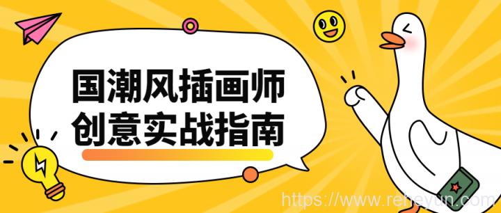 国潮风插画师创意实战指南-热河云