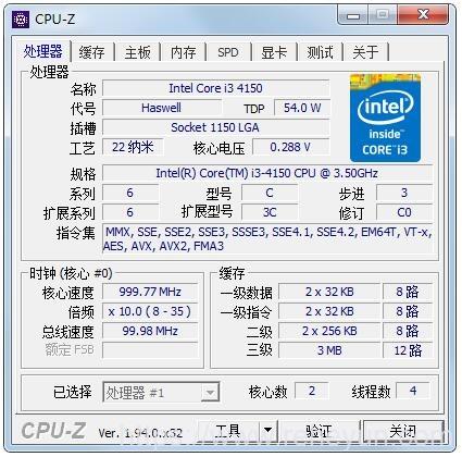 CPU-Z(CPU检测软件) V1.94.0绿色版-热河云